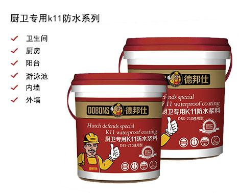 厨卫专用k11防水涂料