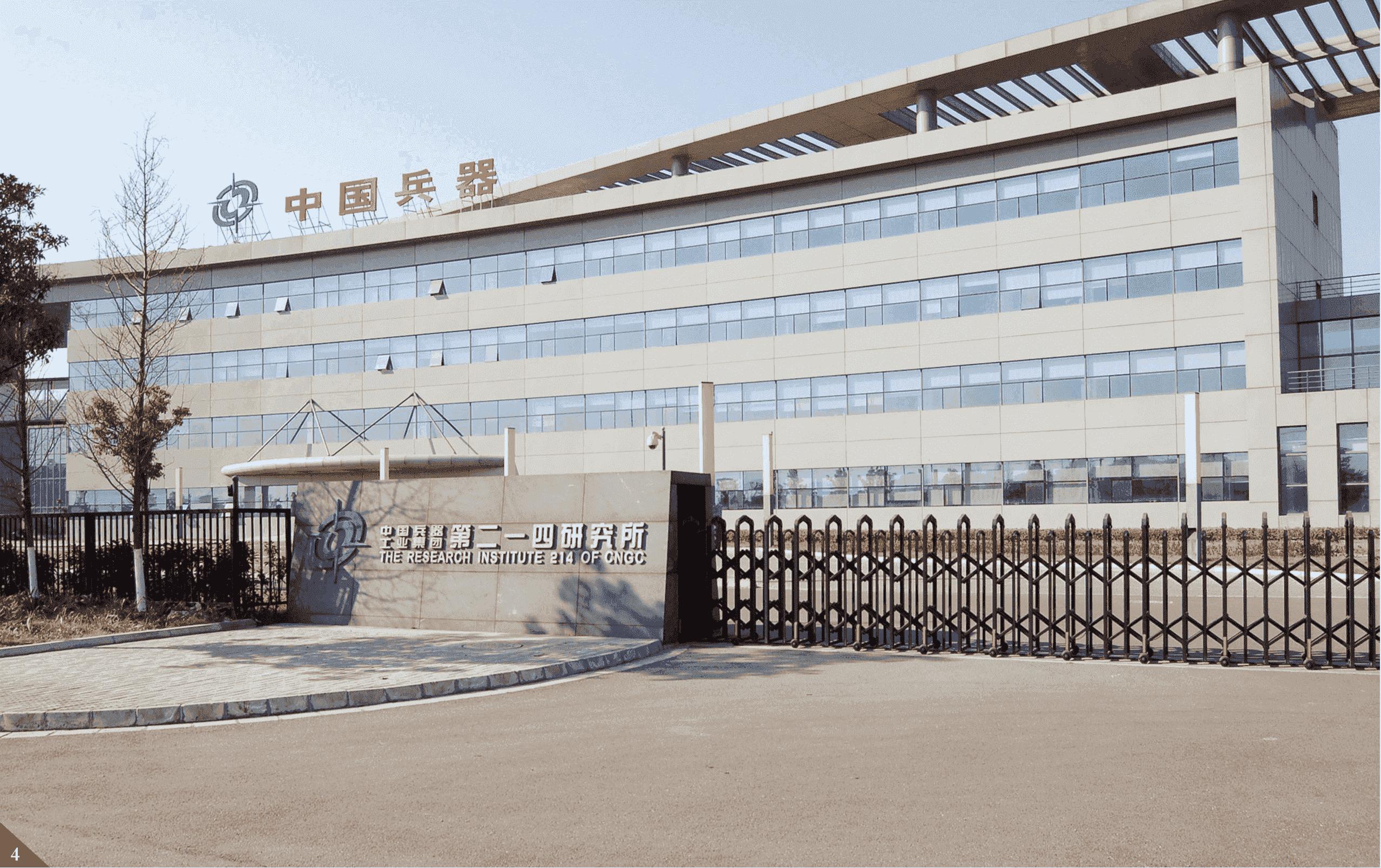 中国兵器工业集团第二一四研究所