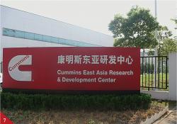 康明斯东亚研究中心