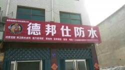 德邦仕防水加盟店【蠡县】