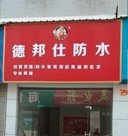 德邦仕防水加盟店【修水】