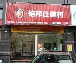 德邦仕湖北荆州加盟店