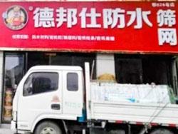 德邦仕防水加盟店【湖北】