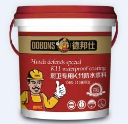 卫生间防水用什么涂料好?卫生间防水涂料品牌?