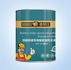铁路桥梁专用聚氨酯防水涂料